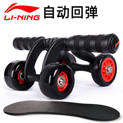 李寧 LI-NING 四輪健腹輪 腹肌輪 自動回彈健腹輪 健身輪 女男士家用健身收腹鍛煉器材四輪虐腹肌健腹器