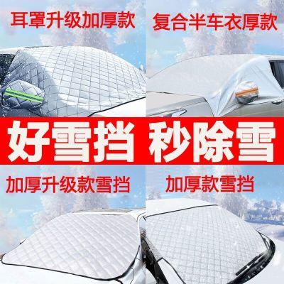 琪睿 汽车雪挡前挡风玻璃车衣车罩防雨防冻罩加厚半罩半身冬季保暖通用