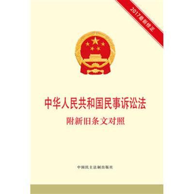 中華人民共和國民事訴訟法(2017修正)