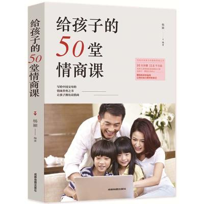 正版 给孩子的50堂情商课 励志书籍 情商管理情绪管理人际关系 教育孩子情商书籍