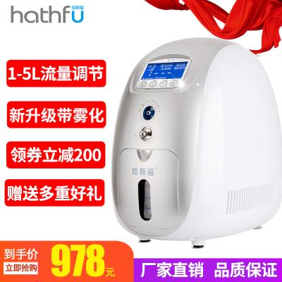 哈斯福 制氧机(器械) 升级带雾化功能1-5升流量可调节 吸氧机器 家用 老人氧气机孕妇高原通用YK1L-005