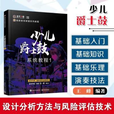 少兒爵士鼓系統教程1(全彩)