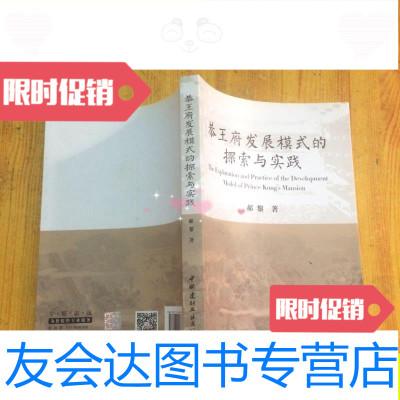 【二手9成新】恭王府發展模式的探索與實踐/郝黎中國建材工業出版社 9787516009277