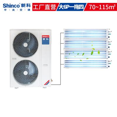 Shinco брэндийн албан байгуулга үйлдвэрийн агааржуулагч SMV-160WLA