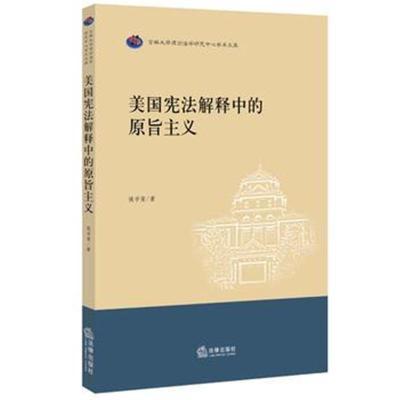全新正版 美國憲法解釋中的原旨主義