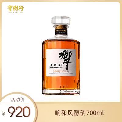 寶樹行 響和風醇韻700ml 調配型威士忌日本原裝進口洋酒【無盒】