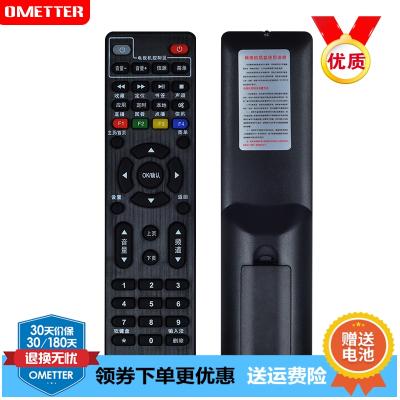 OMETTER 萬能機頂盒遙控器通用所有中國移動聯動電信華為IPTV網絡播放器 遙控器