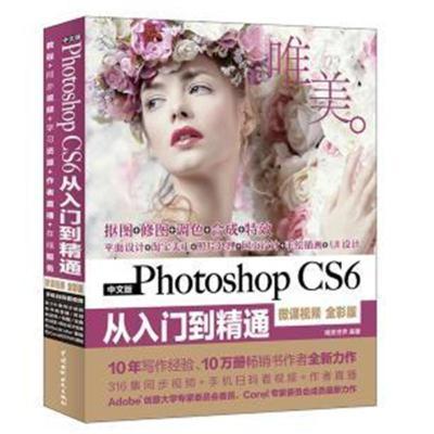 Photoshop CS6從入門到精通PS教程(全彩印 高清視頻版) 唯美世界 978751706