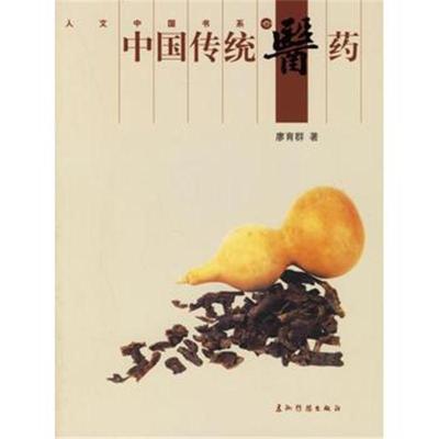 全新正版 中国传统医药
