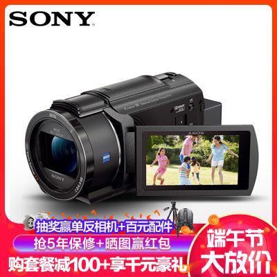 索尼(SONY) FDR-AX45 高清數碼攝像機/攝影機/錄像機 手持DV/家用/辦公/直播/會議/教學 4K拍攝 五軸防抖 WIFI分享 Vlog拍攝 內置64G內存 禮包版