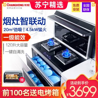 长虹(CHANGHONG) JJZY-X3集成灶20m3厨房一体式灶家用环保灶自动清洗油烟机侧吸式大吸力烟灶消套装液化气