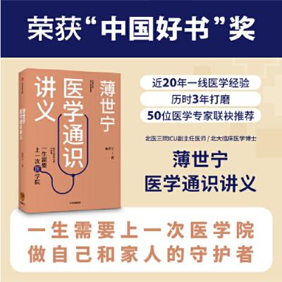 2019年度中國好書 薄世寧醫學通識講義