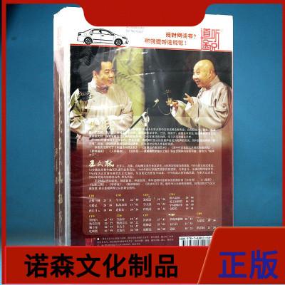 正版相聲 道聽途說 徐德亮 王文林 相聲選 9CD 開車聽相聲