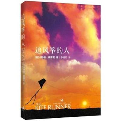 追風箏的人 百年孤獨 (精裝本) 經典名著 加西亞·馬爾克斯 卡勒德·胡賽尼成名之作