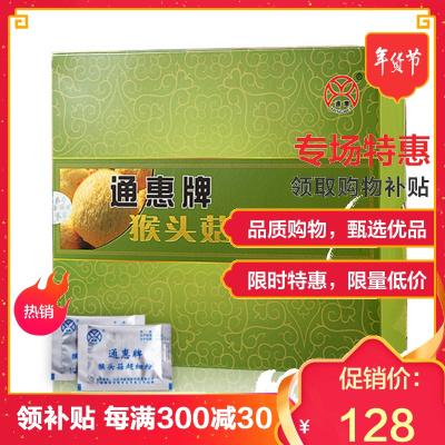 通惠 猴头菇超细粉2g*60包/盒(赠礼品袋一个) 携带方便 方便冲服