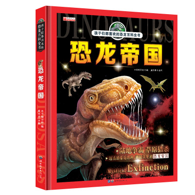 彩图大开本可爱的恐龙书籍 硬皮恐龙大百科0-3-6-12周岁 儿童版动物百科全书 揭秘恐龙世界王国