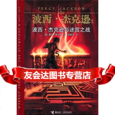 波西杰克遜:波西杰克遜與迷宮之戰97844812436[美]萊爾頓,趙振 9787544812436