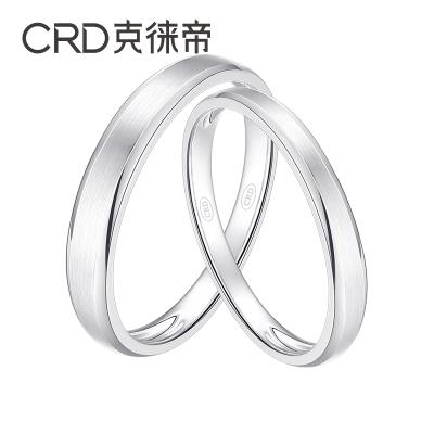 克徕帝pt950铂金戒指钻石情侣对戒一对情侣钻戒求婚结婚订婚正品