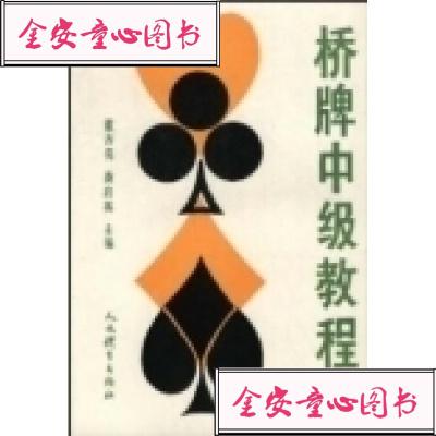 【单册】绝版正版!桥牌中级教程 董齐(人民体育出版社)