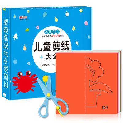 【含儿童安全剪刀】儿童剪纸手工书折纸大全7-8-10-12岁 思维专注力训练书籍 幼儿3-4-5-6岁趣味小手工制作