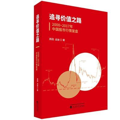 正版 追寻价值之路2000~2017年中国股市行情复盘 经济科学 燕翔,战迪 9787514199949 书籍