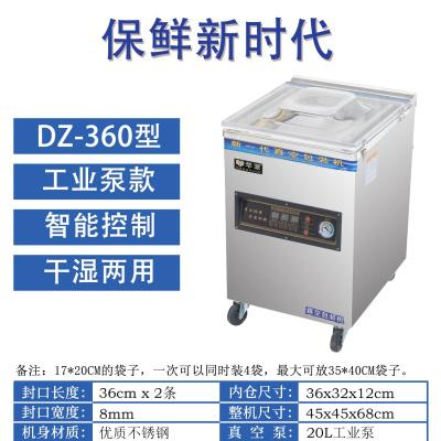 食品真空封口機干濕兩用大型商用包裝機熟食海鮮工業黃金蛋塑封米磚 DZ-360工業泵型終身技術支持