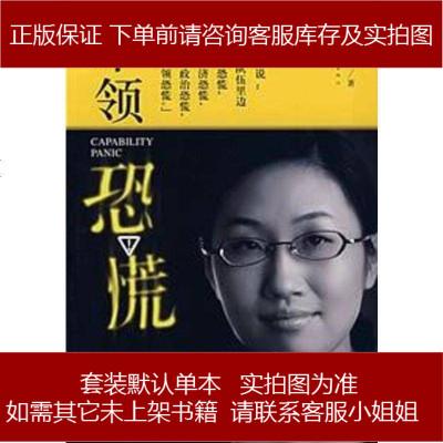 领恐慌 王 中国青年出版社 9787500680918