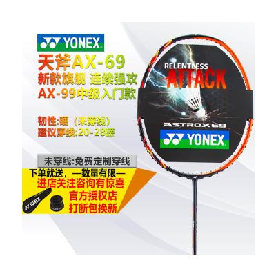 尤尼克斯YONEX羽毛球拍天斧69AX69碳素材質業余初中級進攻型羽拍中端進階單拍 未穿線 送手膠送尤尼線 拉線備注磅數