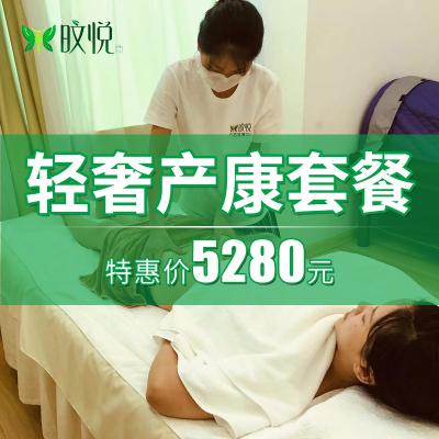 【蚌埠萬達旼悅產后修復】5280輕奢產康套餐