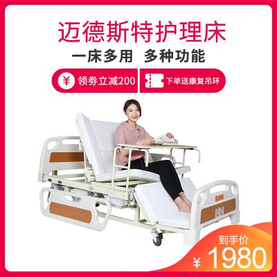邁德斯特(MAIDESITE)護理床 MD-E51 癱瘓病人護理床家用多功能升降老人醫用床翻身醫院病床