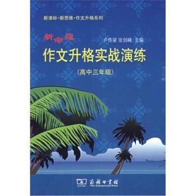 正版书籍 新命题作文升格实战演练 (高中三年级) 9787100062268 商务印书馆