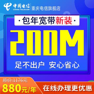 重慶電信200M光纖包年新裝寬帶在線辦理 上門安裝