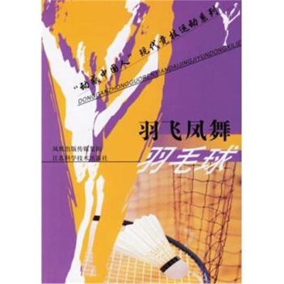 羽飛鳳舞:羽毛球張健9787534548451江蘇科學技術出版社
