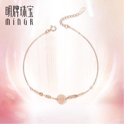明牌珠寶18K金手鏈 夢影系列彩金玫瑰金18K金鏤空手鏈女CSK0032