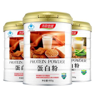 湯臣倍健(BY-HEALTH)蛋白粉450g+150g2罐 蛋白質粉大豆分離蛋白 粉劑罐裝