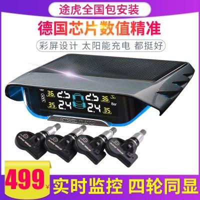 鐵將軍Steelmate胎壓監測胎壓胎測儀器輪胎壓檢測內置國產數字顯示無線太陽能高精度新款X1