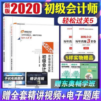 官方新版2020年初級會計師職稱教材東奧輕松過關五思維導圖全解 2020年輕五全套2本初級會計實務經濟法基礎初級會計