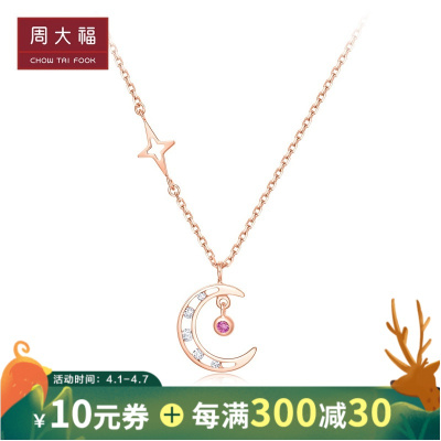 周大福(CHOW TAI FOOK)煥美系列璀璨星月18K金紅寶石鉆石項鏈吊墜V109794