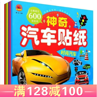 全6冊 神奇汽車貼紙 2-6歲幼兒童啟蒙早教手工游戲書籍