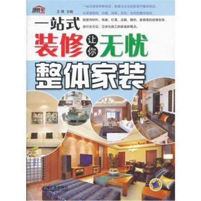 整体家装(一站式装修 让你无忧)王茜9787111378297机械工业出版社