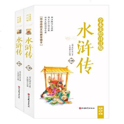 水浒传(上下册)全本美绘详注版注释+点评+试题