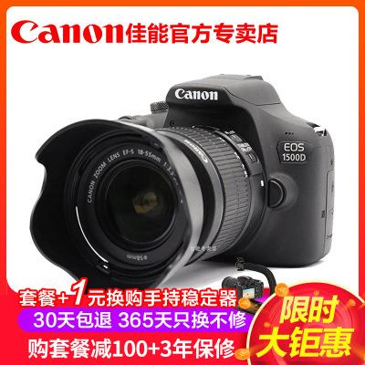 佳能(Canon) EOS 1500D 入門數碼單反相機 18-55 IS II防抖單鏡頭套裝 2410萬像素 禮包版