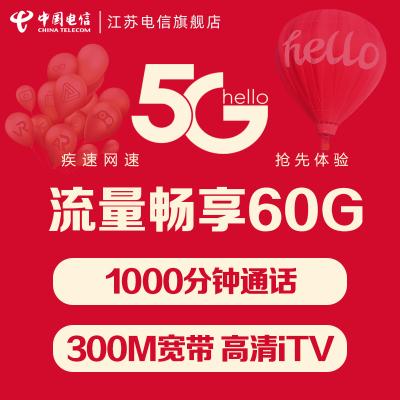 江苏电信300M光纤宽带畅享流量看电信高清电视+5G流量卡5G手机卡(省内不含常州)