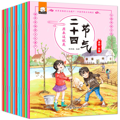 全套12冊 這就是二十四節氣正版繪本 十萬個為什么幼兒版小學生聆聽二十四節氣書 3-6-7-9-12周歲兒童科普繪本動物