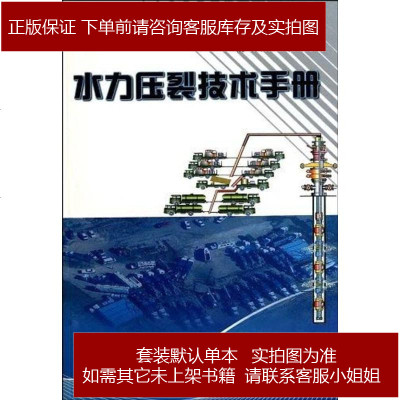 水力壓裂技術手 俞紹誠 9787502175962