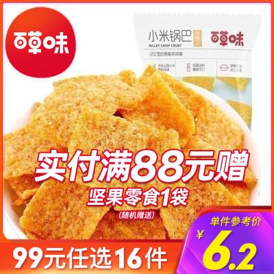 百草味 膨化食品 麻辣味小米鍋巴 80g 休閑零食小吃香脆食品特產任選