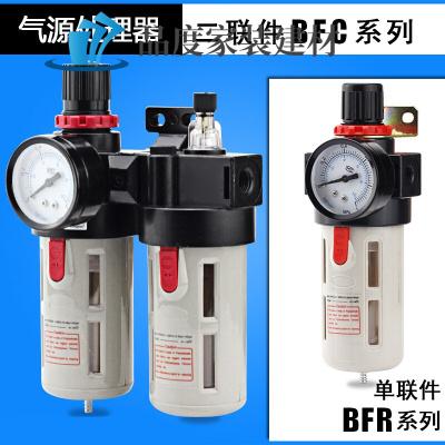 空壓機油水分離器BFC2000油水分離器二聯件BFR4000+AL3000空壓機氣體過濾器減壓閥y