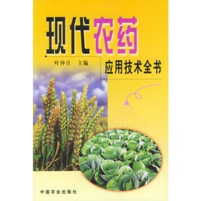 現代農藥應用技術全書