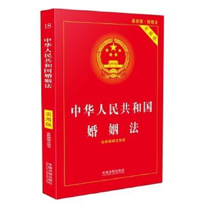 正版 中华人民共和国婚姻法(实用版)(2018版) 中国法制出版社 中国法制出版社 9787509397206 书籍