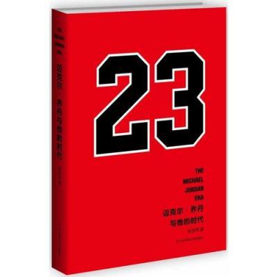邁克爾 喬丹與他的時代(百萬NBA球迷、喬丹鐵粉翹首等待三年的史詩級傳記)